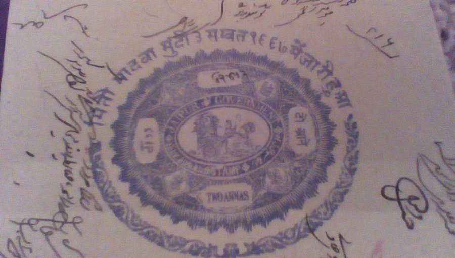What's 'jaipur government stamp' Worth? Picture